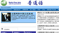 internet-china-200.jpg