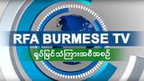 Burmese TV Intro