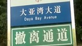 A road sign near the Daya Bay nuclear facility in Guangdong, China.