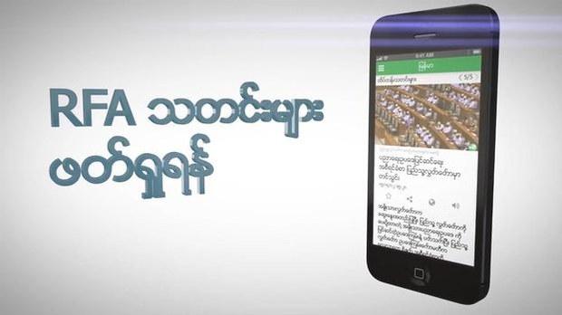 rfa-app-622