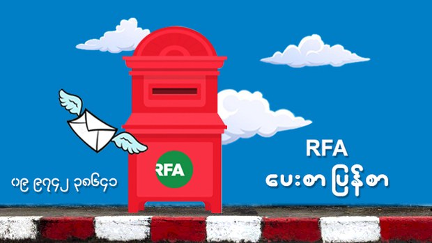 rfa-letter-622.jpg