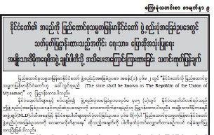 burma-myanmar-b305