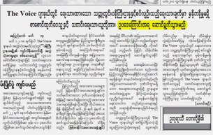 newspaper-voice-b305