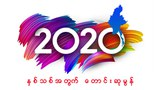 new-year-2020-622.jpg
