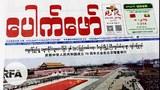 china-newspaper-622.jpg
