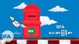 RFA ပေးစာ ပြန်စာ