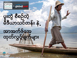 Burmese Journey - OHI
