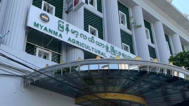 CDM လုပ်တဲ့ လယ်ယာဖွံ့ဖြိုးရေးဘဏ်ဝန်ထမ်း ၄၅ ယောက် အလုပ်ဖြုတ်ခံရ