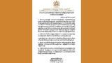 alp-statement-dec22-622.jpg