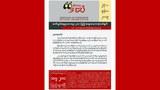 athan-statement-jun23-622.jpg