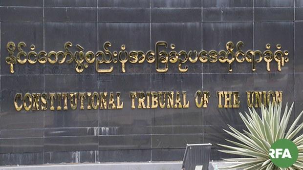constitutional-tribunal-622.jpg