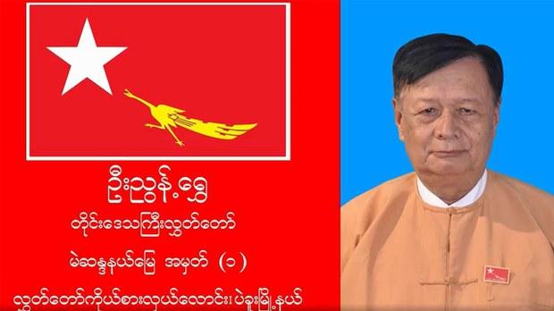 NLD ပဲခူးတိုင်း လွှတ်တော်ကိုယ်စားလှယ် ဦးညွန့်ရွှေ အကျဉ်းထောင်တွင်း သေဆုံး