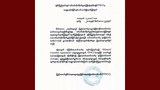 fpncc-dec24-statement-622.jpg