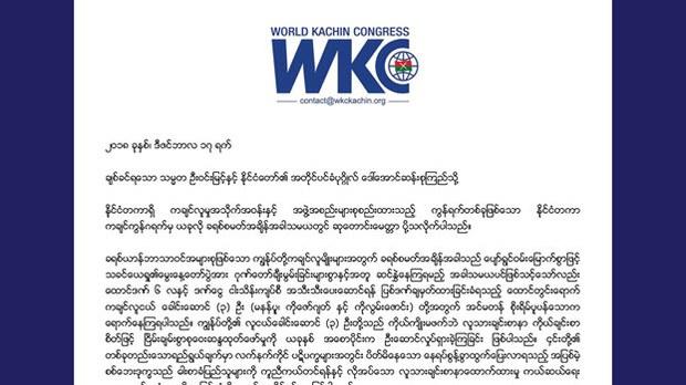 wkc-statement-622