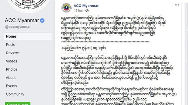 accm-statement-622.JPG