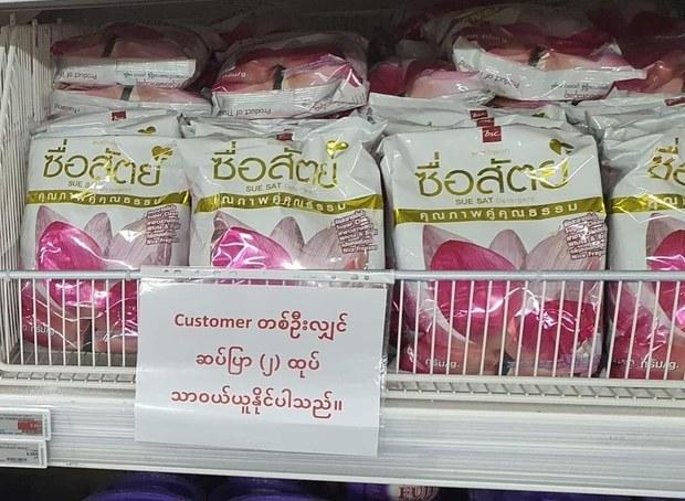 ထိုင်းသွင်းကုန်အချို့ စစ်ကောင်စီ ပိတ်ပင်