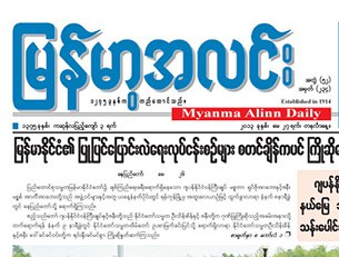 myanmar-alinn-newspaper-305.jpg