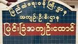 myingyan-prison-622.jpg