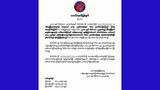pnlo-statement-dec28-622.jpg