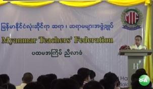 myanmar-teachers-federation-305.jpg