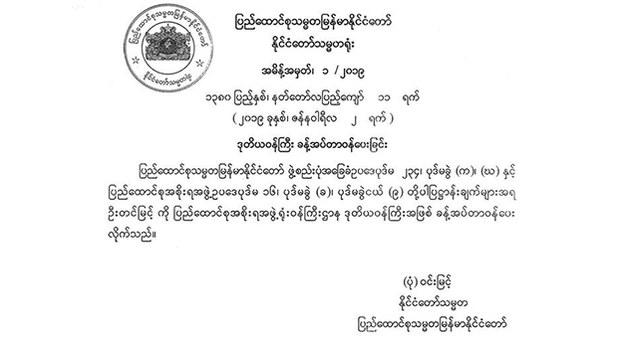 tinmyint-deputy-interior-minister-622.jpg