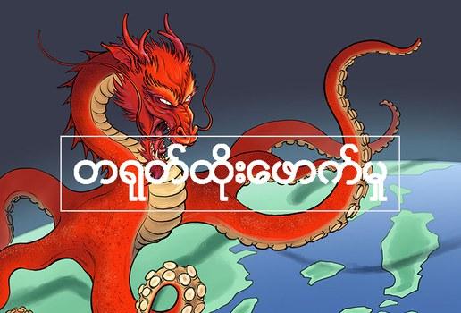 ChinaReach_thumb