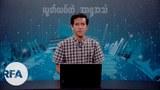 ၂၀၂၀၊ ဒီဇင်ဘာ ၂၆ ရက်နေ့ RFA စကားဝိုင်းအစီအစဉ်