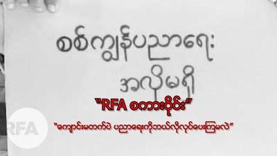 RFA စကားဝိုင်း ၂၀၂၁ မေ ၂၂ ရက်နေ့ အစီအစဉ်