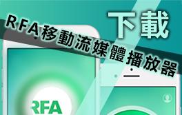 下載自由亞洲移動流媒體播放器
