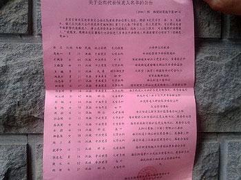 10月26日,当局张贴公告,公布共21名海淀区人大代表初步候选人名单,韩颖是名单上唯一的独立候选人。(图片来源:韩颖)