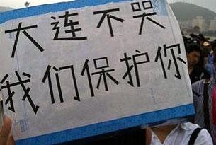 8月14日,大连市民游行要求关闭福佳PX项目,示威者高举抗议横额。(照片由市民李女士提供)