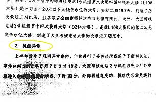《廣東大亞灣核電站,嶺澳核電站第八屆核安全咨詢委員會第五次會議》報告透露深圳大亞灣核電站發生核洩漏事故。
