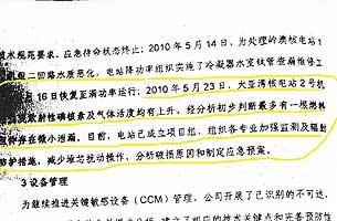 報告說:5月23日,大亞灣核電站2號機組發現放射性碘核素及氣體均有上升。初步判斷最多有一根燃料組件存在微小泄漏。