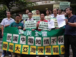 香港民主黨20多名成員,周二早上到中電總部抗議,指中電隱瞞事實,知情不報。(圖片由立法會議員黃成智提供)<br />