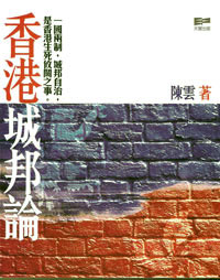 方思行書評:《香港城邦論》