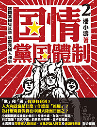 方思行书评:潘小涛的《党国体制》