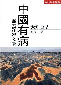 舒心书评:《中国有病,天知否?-- 邵燕祥杂文集》
