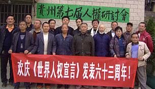 guizhou_rights_committee305.jpg