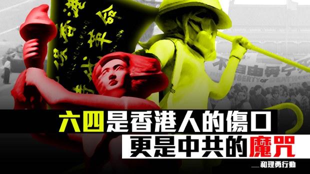 和理勇行動:六四是香港人的傷口 更是中共的魔咒