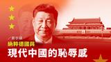 鄭宇碩︰納粹德國與現代中國的恥辱感