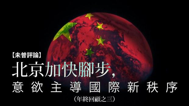 【未普评论】北京加快脚步,意欲主导国际新秩序(年终回顾之三)