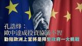 【華府看天下】歐中達成投資協議不智 勸阻歐洲上當將是拜登政府一大挑戰