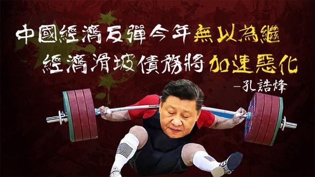 【华府看天下】中国经济反弹今年无以为继 经济滑坡债务将加速恶化