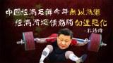 【華府看天下】中國經濟反彈今年無以為繼 經濟滑坡債務將加速惡化