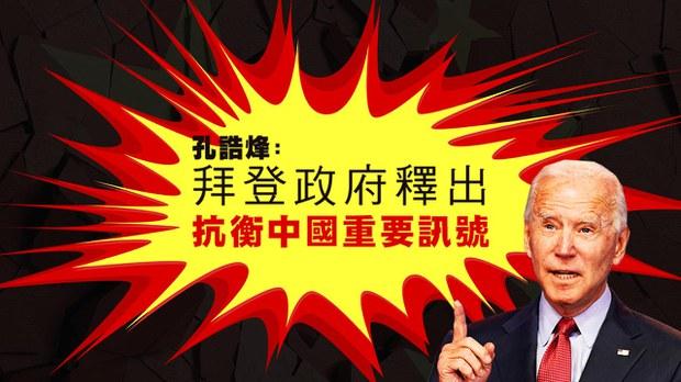 【華府看天下】拜登政府釋出抗衡中國重要訊號