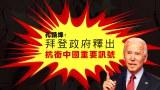 【华府看天下】拜登政府释出抗衡中国重要讯号