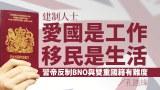 【华府看天下】建制人士爱国是工作移民是生活 习帝反制BNO与双重国籍有难度