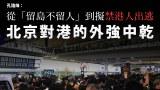 【華府看天下】從「留島不留人」到擬禁港人出逃 北京對港的外強中乾
