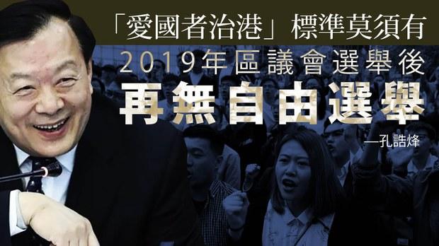 【华府看天下】「爱国者治港」标准莫须有 2019年区议会选举后再无自由选举