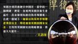 【華府看天下】美國推供應鏈去中國化 台灣對美國價值大為提高
